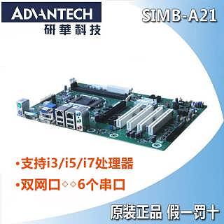 研华SIMB-A21主板YK-H61ATX母板