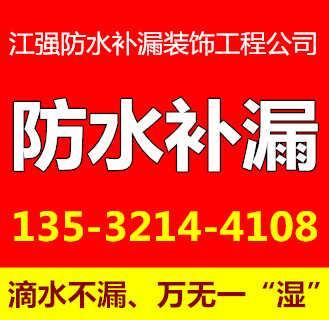 惠州三栋哪里有楼面补漏、三栋楼面专业补漏公司