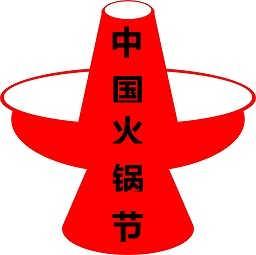 2018年国际广州火锅文化节