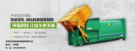 河南鹤壁安阳供应18立方移动式垃圾压缩箱