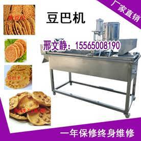 江西赣南豆巴机厂家价格-商丘市福达食品机械有限公司销售部