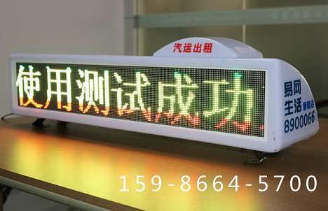 带状态型出租车led车载屏led广告屏驾校车顶屏