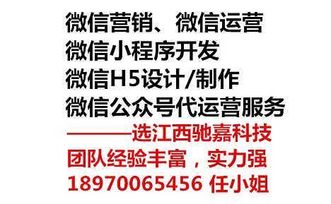 南昌微信运营托管,微信公众号代运营服务-江西驰嘉科技有限公司