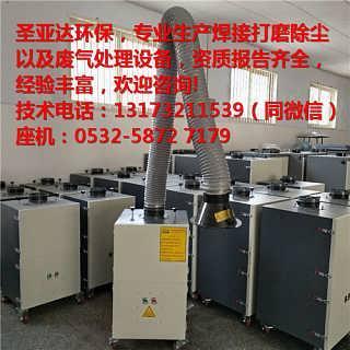 电焊烟尘净化器厂家直销/福建泉州,在哪儿买优惠-青岛圣亚达环保技术有限公司(市场二部)