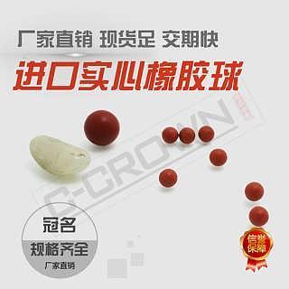 耐高压实心磨砂橡胶球-无锡冠名科技有限公司销售部