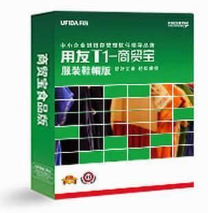 中山用友服装版进销存软件-中山市创杰软件有限责任公司