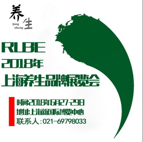 求购2018上海养生品牌展