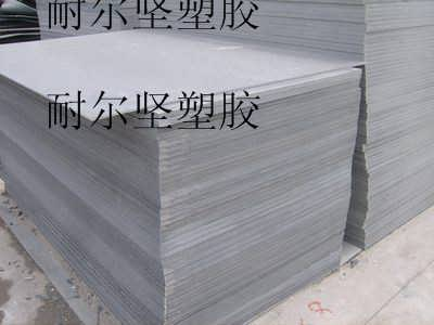 耐高温浅灰色cpvc板--聚氯氟乙烯cpvc板--可零切cpvc板-东莞市耐尔坚塑胶材料有限公司