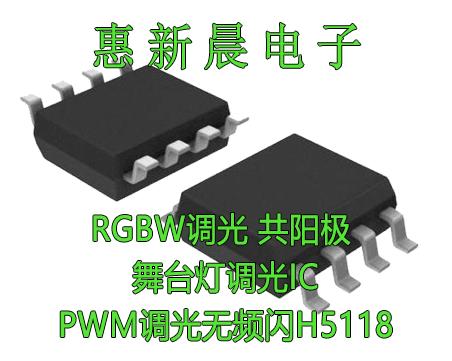 替代HV9910 H5118大电流3A PWM调光无频闪共阳极舞台灯调光IC