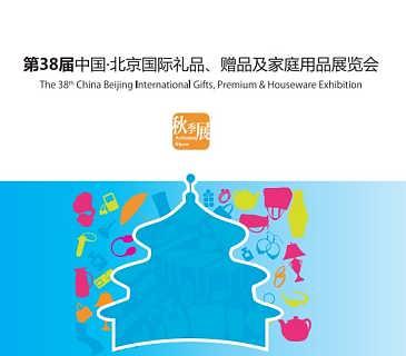 2018年北京秋季礼品展览会