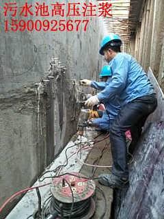 上海高压注浆 双管高压注浆防水补漏  墙体带压喷水注