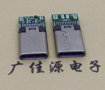 USB 3.1Typec带版公头 铆合冲压款正反插一体成型