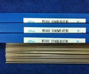 上海斯米克HL306银焊条
