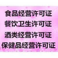 办理石景山区饭店营业执照工商餐饮服务许可证审批