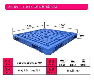 友谊、富锦塑料托盘厂家,双鸭山专业生产塑料托盘