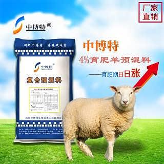 漯河肉羊快速催肥预混料厂家