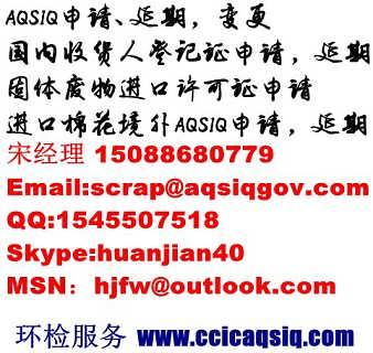 境外废料供货企业注册登记AQSIQ延续代理