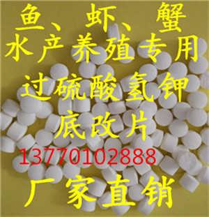 广东水产养殖改底用药 惠州过硫酸氢钾底改片 池塘底质改良