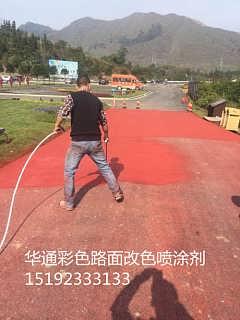 湖南彩色路面喷涂剂永州冷涂式路用防滑涂料