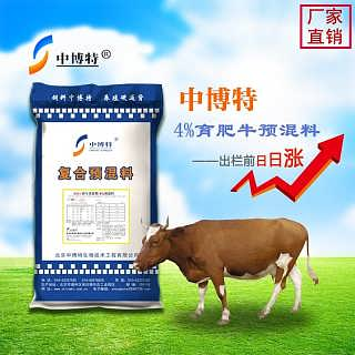 驻马店肉牛预混料价格