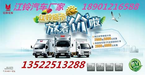 北京江铃4.2米厢式货车专卖店价格-北京全顺行汽车租赁有限责任公司