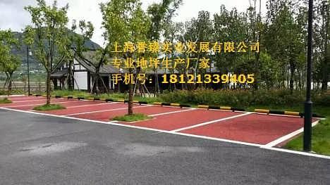 汕头市彩色透水砼----透水混凝土施工步骤-上海誉臻实业发展有限公司.