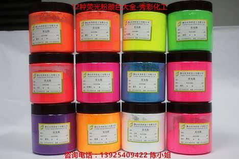 绿色荧光粉高亮荧光粉油墨荧光粉用法-佛山市秀彩化工有限公司