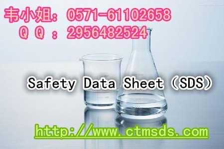 功能助剂MSDS/油漆助剂SDS去哪里做-临安科达认证技术咨询服务有限公司(咨询部)