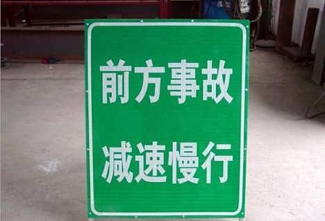 石家庄市安全标志牌平山县道路指示牌材料-山东西建建筑工程有限公司(交通标志牌)