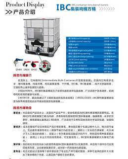 200升化工桶生产厂家-康宏的IBC桶怎么样-四川康宏包装容器有限公司