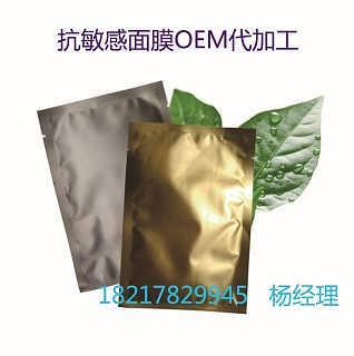 抗敏感面膜ODM贴牌服务工厂