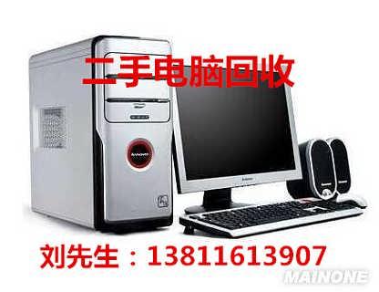 求购北京回收旧电脑设备回收,北京朝阳二手笔记本电脑回收