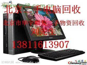 求购北京朝阳旧笔记本回收,服务器设备,电脑回收公司