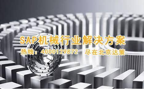 SAP机械行业ERP系统成功案例 尽在北京达策SAP机械厂管理解决方案