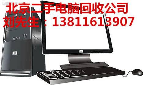 求购北京海淀二手电脑回收,旧笔记本,服务器设备回收