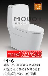 马桶价格,工程马桶批发价格-深圳市摩优卫浴有限公司