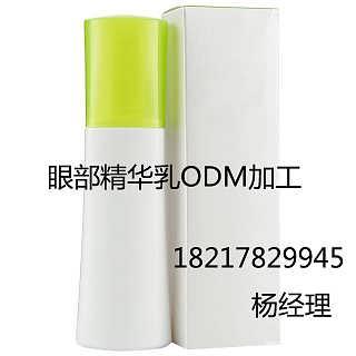 眼部精华乳ODM贴牌生产厂商-广州蕴美化妆品有限公司