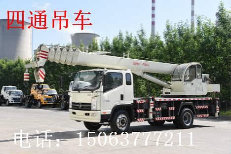 四通厂家直销12吨汽车吊车型号STSQ12C