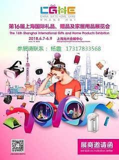 齐聚全国电子行业2018上海消费电子礼品展