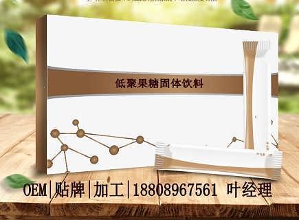 低聚果糖固体饮料加工ODM/生物制药厂家-南京泽朗生物科技有限公司(ODM代工工厂)