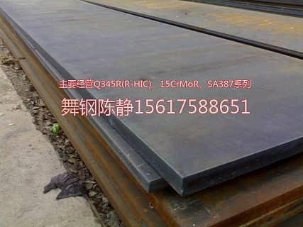 SA-738/SA-738M压力容器用钢板