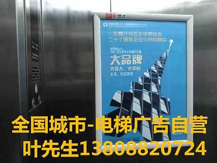 二十一传媒电梯广告全国电梯广告投放-海南二十一城文化传媒有限公司