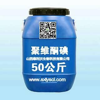聚维酮碘 消毒剂
