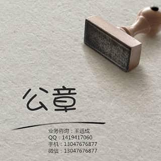 杭州网络科技公司如何注册 提供免费咨询-杭州越泰财务咨询有限公司