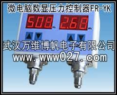 消防系统专用数显压力控制器