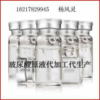 玻尿酸原液定制贴牌加工厂商