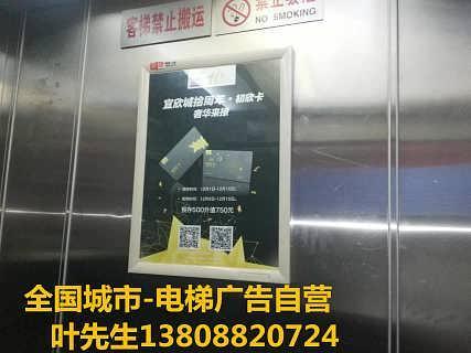 全国城市电梯广告_集团公司华南区分部-海南二十一城文化传媒有限公司