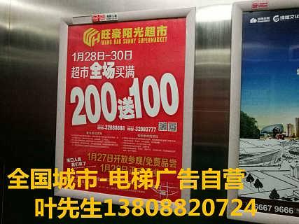 全国电梯广告框架液晶屏广告销售热线-海南二十一城文化传媒有限公司