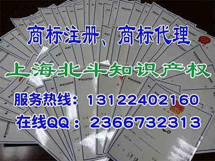 上海松江区商标注册、商标申请、商标变更、商标转让、商标过户、商标续展续费办理