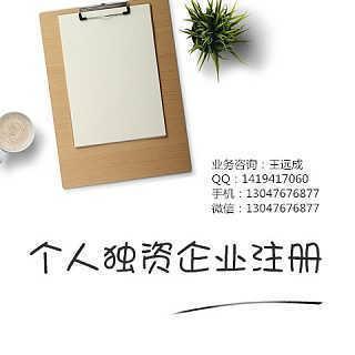 杭州机电设备公司注册 办理无忧-杭州越泰财务咨询有限公司